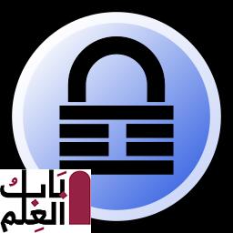 برنامج KeePass Password Safe