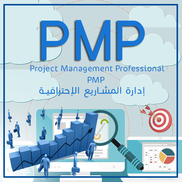كورس إدارة المشاريع PMP