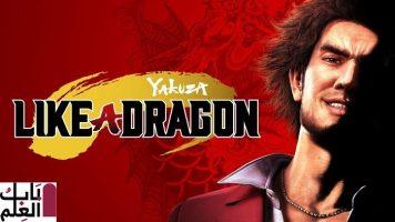 Yakuza: انتقل Like a Dragon إلى 10 نوفمبر