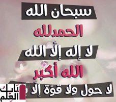 أذكار يومية في حياة المسلم