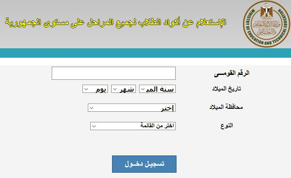 رابط الاستعلام عن كود الطالب