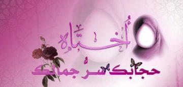 حكم الحجاب فى الأسلام