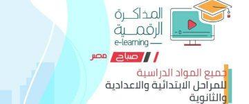 رابط المكتبة الرقمية study.ekb.eg