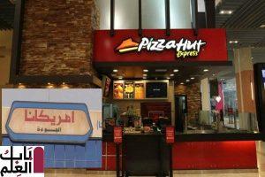 رقم بيتزا هت الكويت الموحد