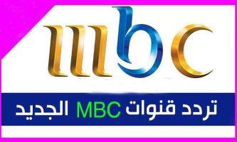 تردد قناة Mbc الفضائية