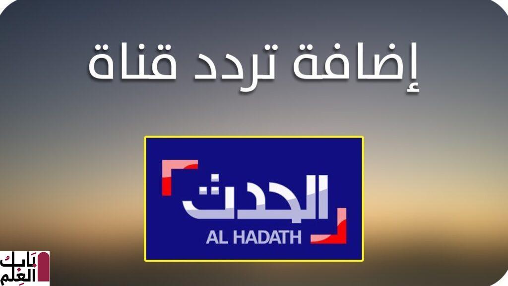 تردد قناة العربية الإخبارية