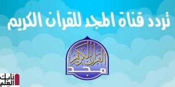 تردد قناة المجد للقرآن الكريم