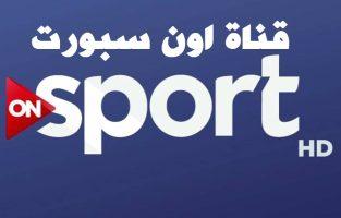 احدث تردد لقناة On Sport