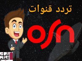 تردد قناة Osn الجديد