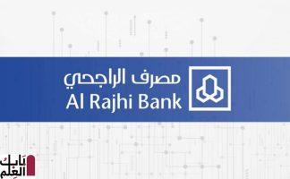 رقم البنك الراجحي الموحد
