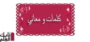تعرف على كلمات باللهجة المغربية