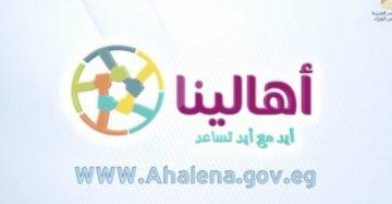موقع التسجيل في موقع اهالينا