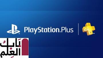 أعلنت شركة Sony عن عناوين PlayStation Plus لشهر يناير 2021