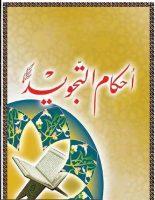 اسطوانة تعليم تجويد القرآن الكريم
