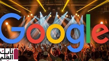 جوجل تكشف عن ميزة