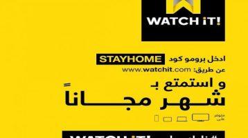 إتاحة خدمات Watch It لمدة شهر