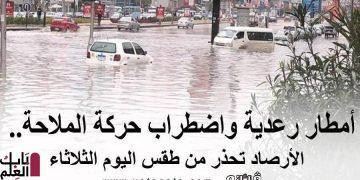 أمطار رعدية واضطراب ملاحة