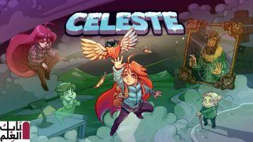 لعبه Celeste متوفرة