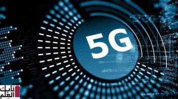 هل تعلم ماهى سرعة 5G