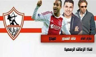 تردد قناة الزمالك Zamalek