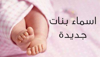 أجمل وأحلى أسماء البنات