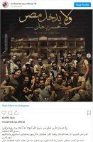 محمد عز عن دور البطل خالد علي موسى