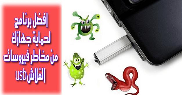 برنامج الحماية من فيروسات الفلاشات