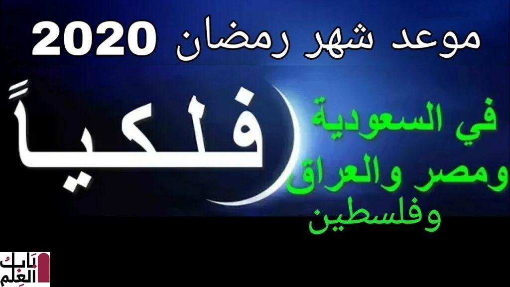 تعرف على موعد رمضان 2020