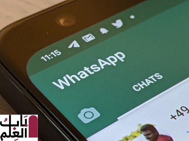 WhatsAppتفريغ تلقائي للمحادثات