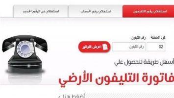 الاستعلام عن فاتورة التليفون الارضى