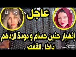 انهيار والد حنين حسام بعد حكم حبسها