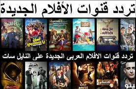 ترددات افضل قنوات الافلام المصرية