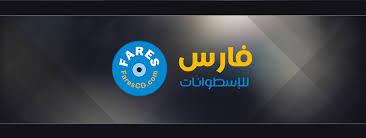شرح طريقه التحميل من موقع فارس للاسطوانات