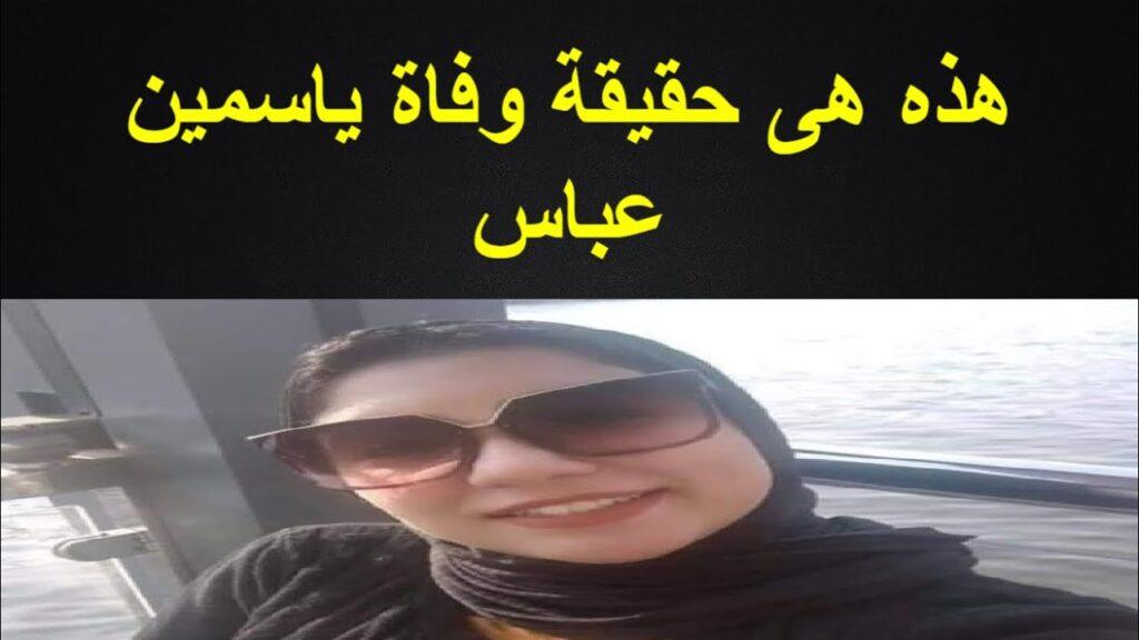 متحدث الصحة يكشف حقيقة وفاة ياسمين عباس