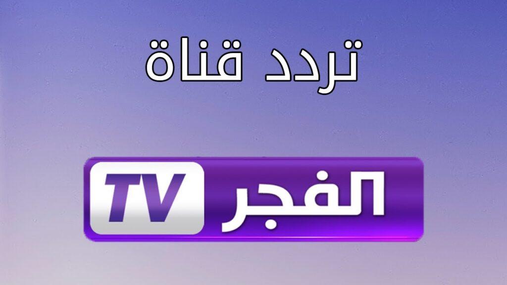 تردد قناة الفجر الجزائرية الفضائية