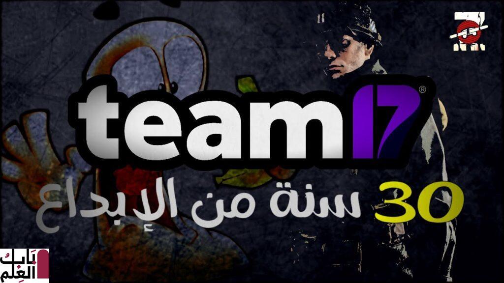 Team17 لنشر اللعبة لاول