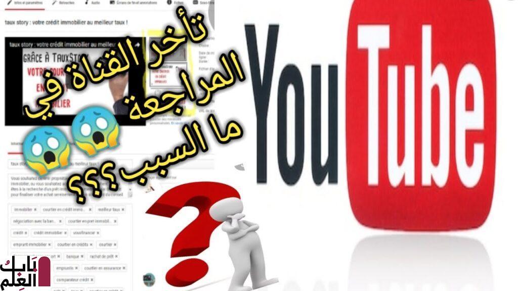 اسباب تأخير مراجعة قنوات اليوتيوب