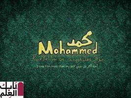 الاحاديث الوارده عن النبي