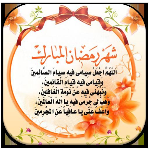 ادعية شهر رمضان 2020