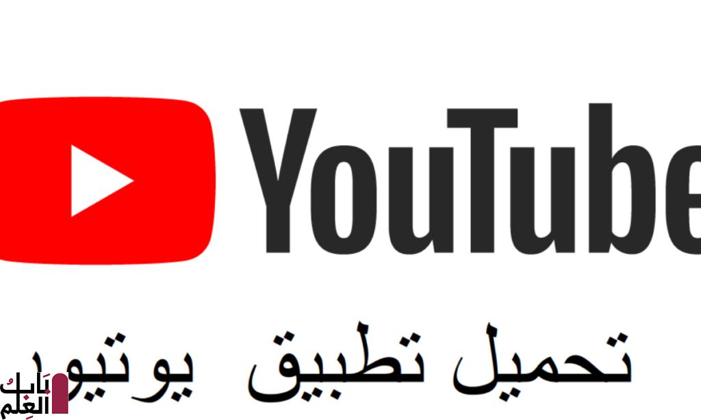 يوتيوب بتحديث تطبيق الجوّال