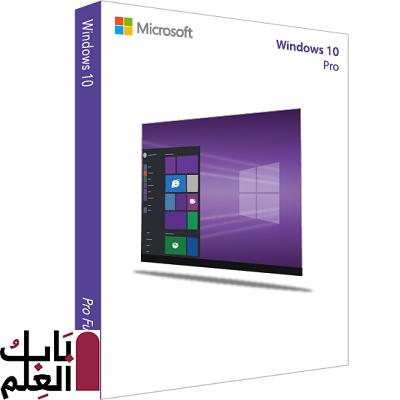 تحميل ويندوز Windows 10