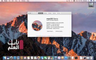 تحميل نسخه MacOS Sierra ISO