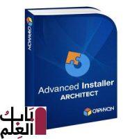 تحميل برنامج Advanced Installer