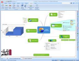 تحميل برنامج Mindjet MindManager 2020 v20.1 Mindjet على باب العلم