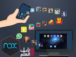 تحميل برنامج Nox App Player 2021 Free Download  تنزيل مجانى