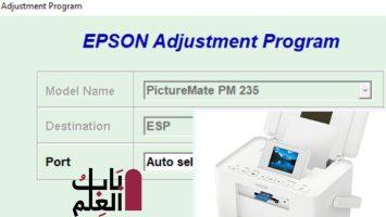 برنامج حل مشاكل طابعه Epson PM 235 تحميل مجانى مدونة باب العلم