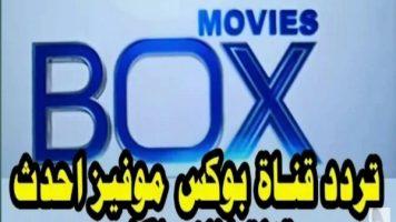 تردد قناة BOX MOVIES الجديد