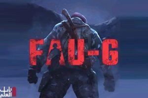 تم تأكيد إطلاق PUBG Rival FAU-G في الهند في 26 يناير