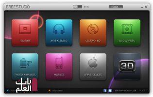 تحميل برنامج Free Studio 6.6 Free Download تنزيل مجانى