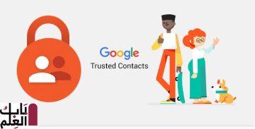 تودع Google تطبيق Trusted Contacts